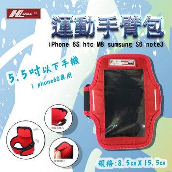 HILL英國品牌  5.5吋運動手臂套 iPhone 6S htc M8 sumsung S6 note3 (時尚紅)