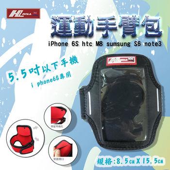 HILL英國品牌  5.5吋運動手臂套 iPhone 6S htc M8 sumsung S6 note3 (時尚黑)