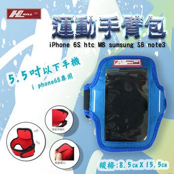 HILL英國品牌  5.5吋運動手臂套 iPhone 6S htc M8 sumsung S6 note3 (時尚藍)