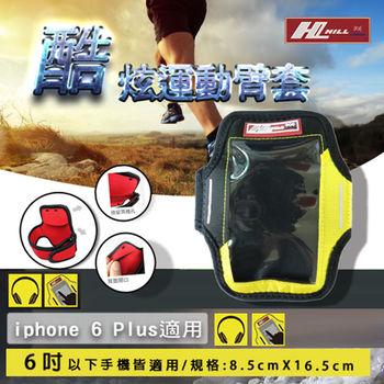 HILL英國品牌 6吋運動手臂套 iPhone 6S htc M8 sumsung S6 note3 (時尚黑配黃)