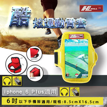 HILL英國品牌 6吋運動手臂套 iPhone 6S htc M8 sumsung S6 note3 (時尚黃)