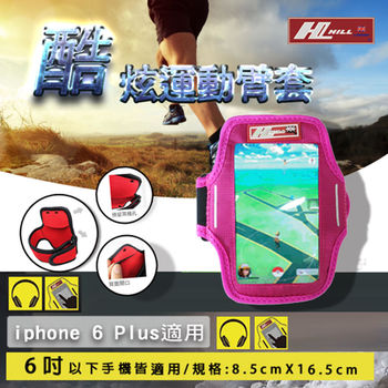 HILL英國品牌 6吋運動手臂套 iPhone 6S htc M8 sumsung S6 note3 (時尚粉紅)