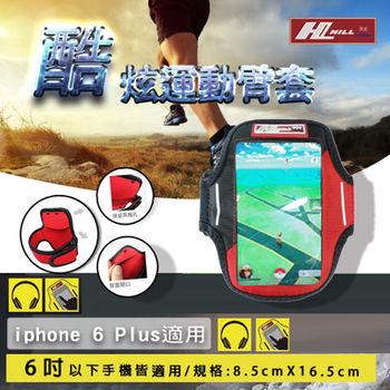 HILL英國品牌 6吋運動手臂套 iPhone 6S htc M8 sumsung S6 note3 (時尚黑紅)