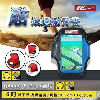 HILL英國品牌 6吋運動手臂套 iPhone 6S htc M8 sumsung S6 note3 (時尚黑藍)