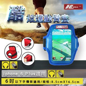 HILL英國品牌 6吋運動手臂套 iPhone 6S htc M8 sumsung S6 note3 (藍)