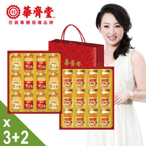 【華齊堂】經典燕窩禮盒超值組(3+2)