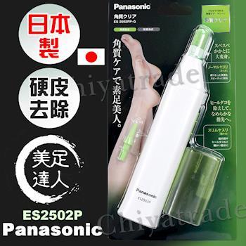 國際牌Panasonic素足美人電動去硬皮機(日本境內版) ES2502PP-G