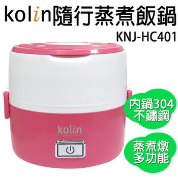 【Kolin】歌林隨行蒸煮飯鍋(KNJ-HC401)