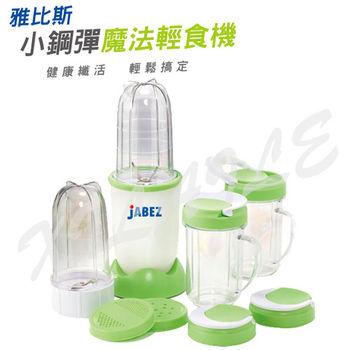 【雅比斯JABEZ】小鋼彈 魔法蔬果輕食機 JJM2508(福利品)