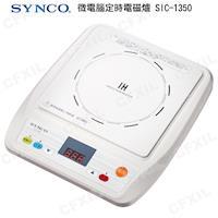 SYNCO新格微電腦定時電磁爐SIC~1350