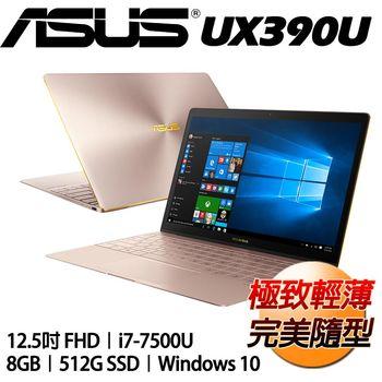 ASUS 華碩 ZenBook 3 UX390UA 12.5吋 IPS FHD i7-7500U 512GSSD硬碟 極致輕薄筆電 玫瑰金