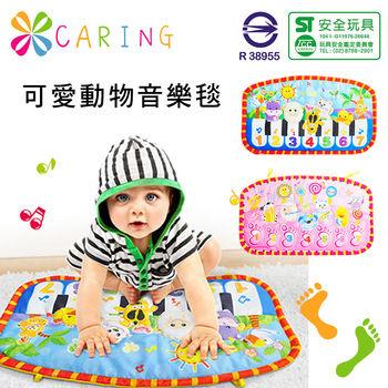 【Caring】可愛動物音樂毯  (小小鋼琴家/可愛小腳丫)