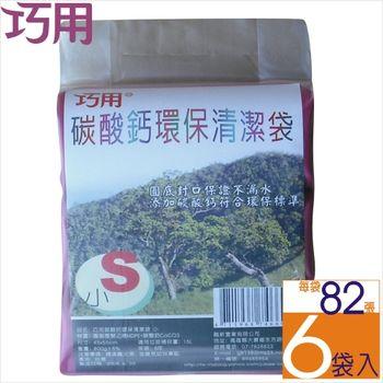 巧用碳酸鈣環保清潔袋(小)6包入