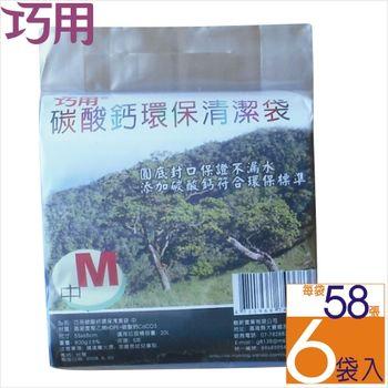 巧用碳酸鈣環保清潔袋 (中) 6包入