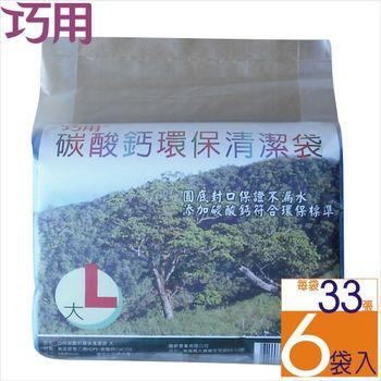 巧用碳酸鈣環保清潔袋 (大 ) 6包入