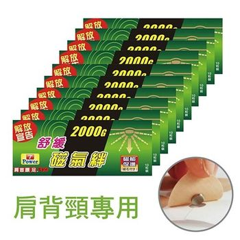 7Power-舒緩磁力貼 (磁氣絆) 2000G*10包特惠組