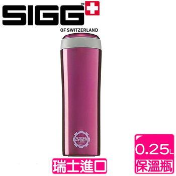 《瑞士SIGG》 西格METRO粉桃保溫瓶 (250c.c.)830930