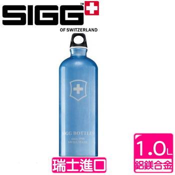 《瑞士SIGG》 西格Classics系列 -瑞士十字經典瓶 淡藍(1000c.c.)823340