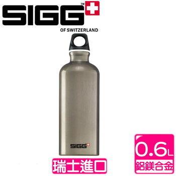 《SIGG 西格》Classics系列─運動瓶-煙燻灰(600c.c.)