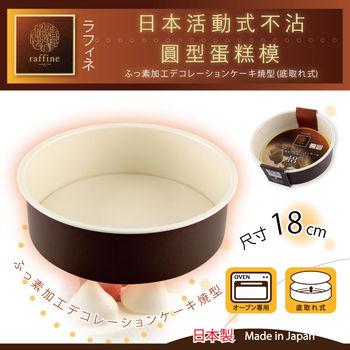 【日本Raffine】活動式白色不沾圓型蛋糕模-18cm-日本製