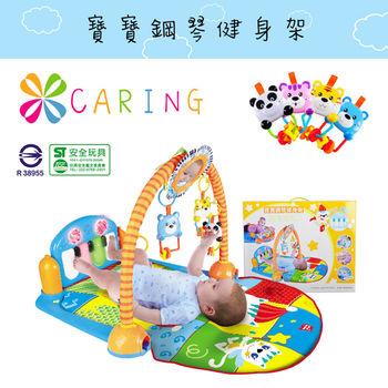 【Caring】寶寶鋼琴健身架