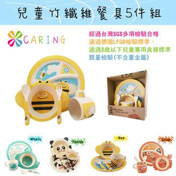 【Caring】竹纖維餐具五件組