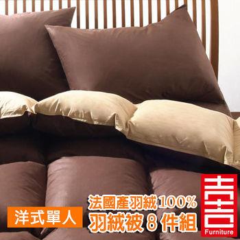 吉加吉  法國產100% 羽絨被8件寢具組-洋式 JB-0712 單人床