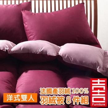 吉加吉  法國產100% 羽絨被8件寢具組-洋式 JB-0714 雙人床