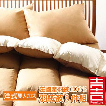 吉加吉  法國產100% 羽絨被8件寢具組-洋式 JB-0715 雙人加大
