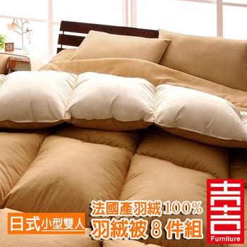 吉加吉  法國產100% 羽絨被8件寢具組-日式 JB-0718 小型雙人