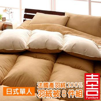 吉加吉  法國產100% 羽絨被8件寢具組-日式 JB-0717 單人床