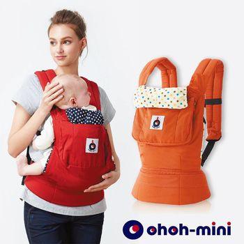 ohoh mini 孕婦裝 揹巾- 輕鬆揹心貼心系列-日出橘