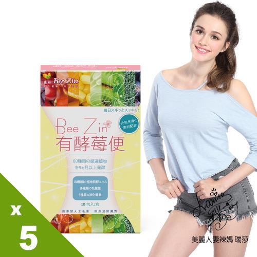 【BeeZin康萃】艾莉絲代言 美活有酵莓便x5盒(20毫升/包;10包/盒)