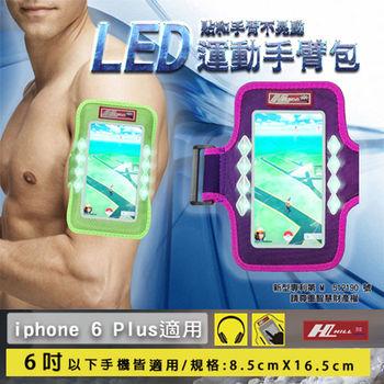 HILL 夜跑運動加大版6吋手機臂包 路跑 自行車 登山專用 運動臂套 抓寶神器(炫光紫)