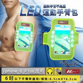 HILL 夜跑運動加大版6吋手機臂包 路跑 自行車 登山專用 運動臂套 抓寶神器(炫黑藍)