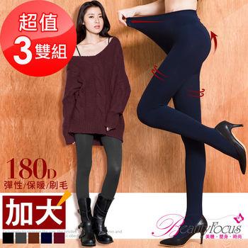 BeautyFocus  (3件組)加大尺碼。180D刷毛保暖褲襪(2470)