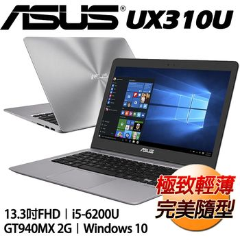 ASUS 華碩 ZenBook 3 UX310UQ 13.3吋FHD i5-6200U 256G SSD硬碟 極致輕薄筆電 石英灰
