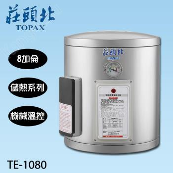莊頭北 TE-1080 機械溫控不鏽鋼8加侖儲熱式電熱水器