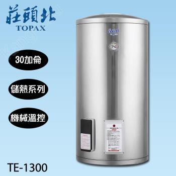 莊頭北 TE-1300 機械溫控不鏽鋼30加侖儲熱式電熱水器