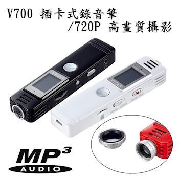 【送行動電源】VITAS V700 720P插卡式MP3錄音錄影筆~附16G記憶卡+兩用鏡頭