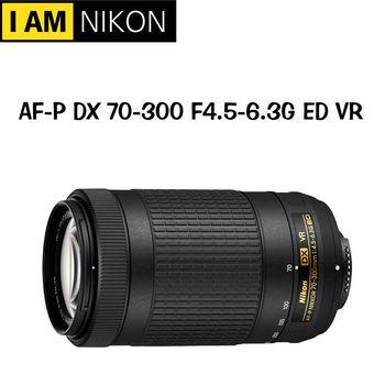 Nikon AF-P DX NIKKOR 70-300mm F/4.5-6.3G ED VR (公司貨)