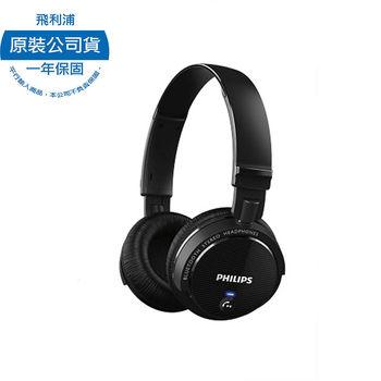 【PHILIPS 飛利浦】SHB5500BK/SHB5500無線藍牙耳罩式耳機