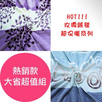 【情定巴黎】 熱銷大省方案 1+1超值組 保暖玫瑰絨毯包邊款(150cm x200cm)