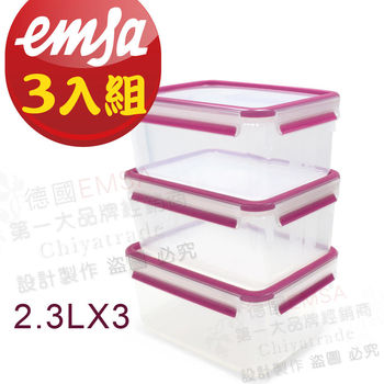 【德國EMSA】專利上蓋無縫3D保鮮盒德國原裝進口-PP材質 保固30年 玫紅色(2.3LX3)三件組