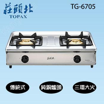 莊頭北 TG-6705 (LPG) 正三環純銅爐頭不鏽鋼機身傳統式安全瓦斯爐-液化瓦斯
