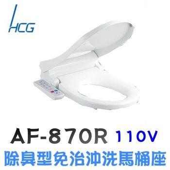 【和成】AF870R 除臭型免治沖洗馬桶座(標準型-便座尺寸440mm)