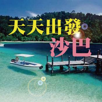 【周末不加價】愛玩沙巴 五星香格里拉~夢幻螢河瘋玩水 全包式旅行團 5日遊