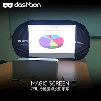 【Dashbon】Magic Screen 25 吋行動魔術投影布幕 AMS2221