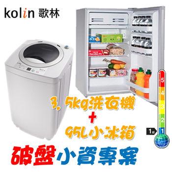 超值組【Kolin歌林】95L 單門小冰箱(KR-110S01)+3.5KG單槽洗衣機(BW-35S03)