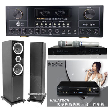 【卡拉OK歡唱組】擴大機+懸吊喇叭+VHF無線麥克風(K-889+V-600+WIZARD 260+EWM-P28)